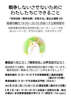 Sashikomi09_1