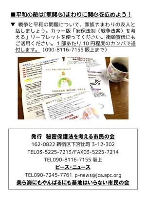 Sashikomi09_4