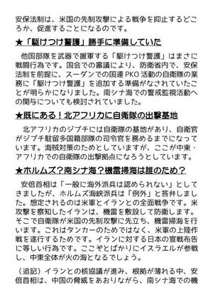 Sashikomi09_6