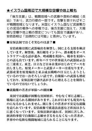 Sashikomi09_8